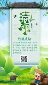 清新文艺清明节放假通知传统习俗节日海报