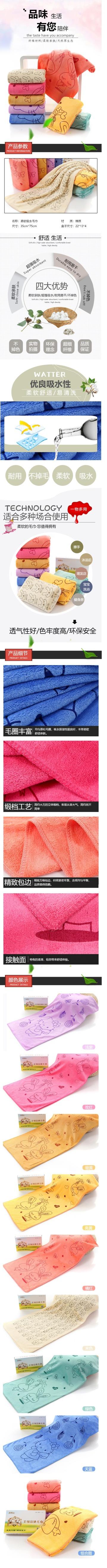 时尚品味毛巾电商详情页