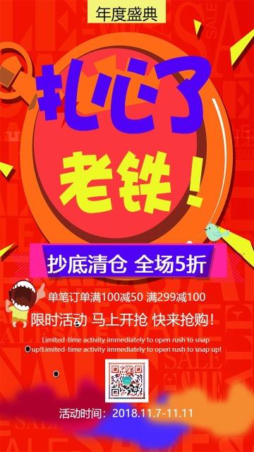 喜庆红色狂欢双十一店铺促销活动宣传