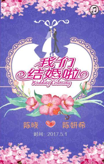 紫色高贵神秘婚礼请柬