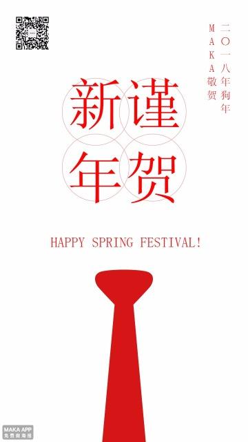 狗年春节谨贺新年企业祝福贺卡红色创意海报设计