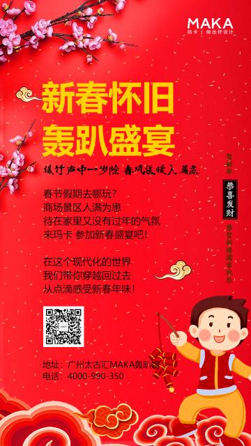 文化娱乐行业中国风轰趴馆新春主题优惠活动宣传海报