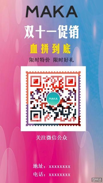 微信宣传促销双十一海报