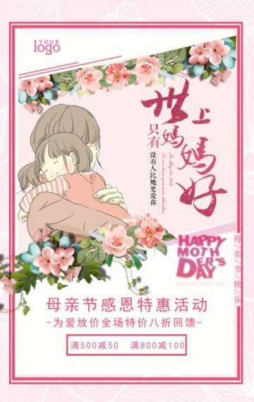 母亲节活动促销/母亲节感恩回馈活动/母亲节贺卡