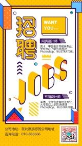黄色炫酷企业招聘公司招聘海报