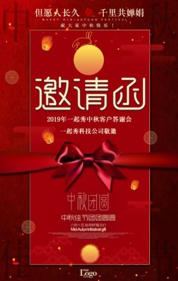 红色高端中国风中秋活动宣传答谢晚会会议邀请函H5