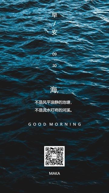 日签早安早晚安心情语录品牌传播大海风平浪静