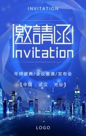蓝色邀请函商务邀请函会议邀请函产品发布会年会