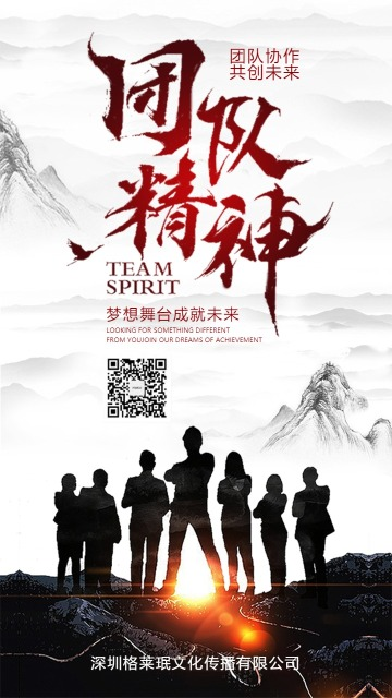 中国风水墨团队精神励志企业招聘招募企业文化品牌宣传
