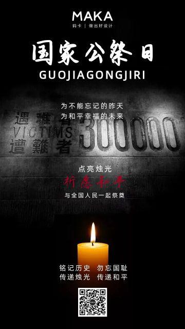 黑色简约南京大屠杀遇难者国家公祭日宣传海报