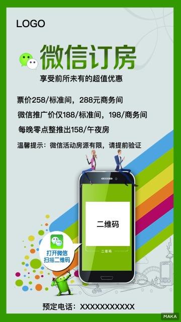 微信订房活动宣传海报