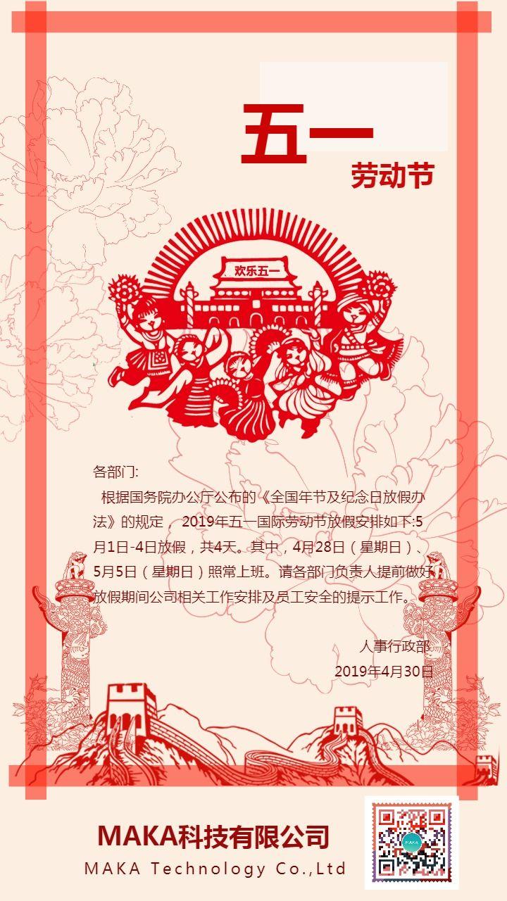 五一劳动节企业通用放假通知红色劳动精神宣传海报