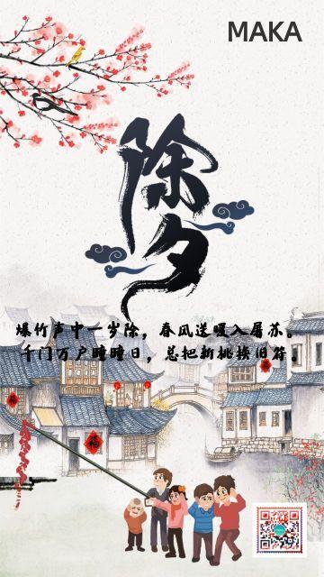 水墨中国风辞旧迎新除夕春节喜庆手机海报