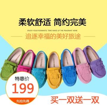 淘宝天猫豆豆鞋促销推广电商主图