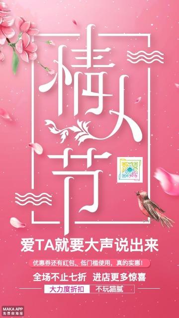 情人节  节日促销 商场促销 情人节祝福  爱情 新年促销海报  狗年 新年 节日促销 扫一扫 微商