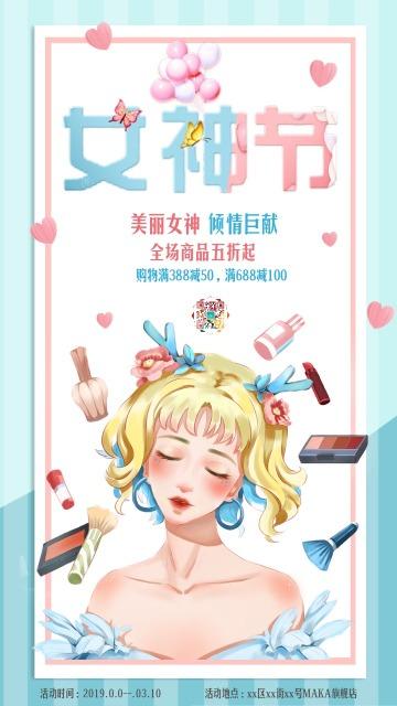 卡通手绘唯美清新蓝色白色38妇女节产品促销宣传推广海报