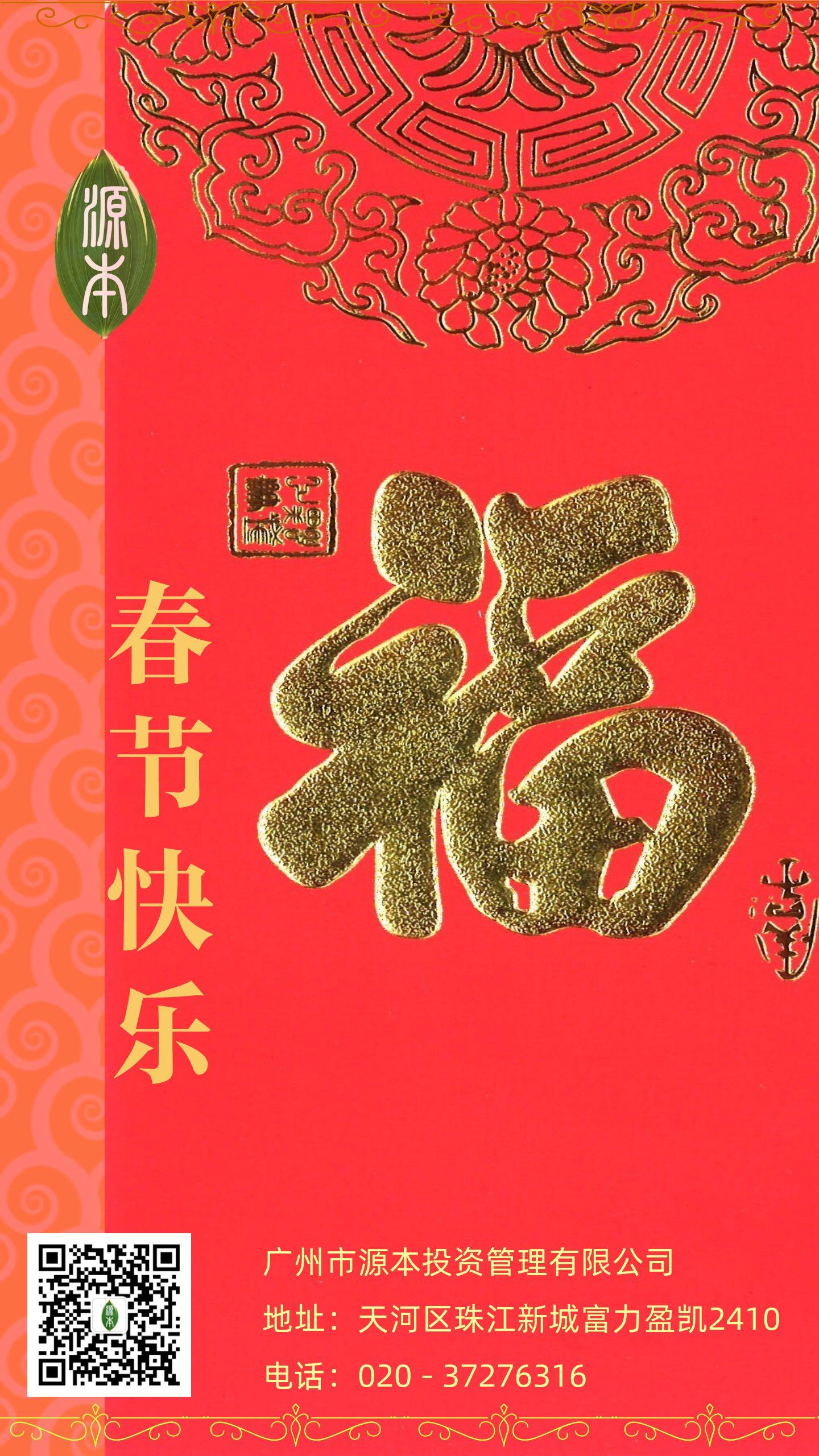 新年春节快乐红色金色花纹云边祝福海报