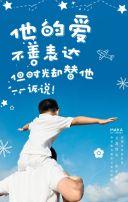 蓝色清新父亲节快乐祝福贺卡H5