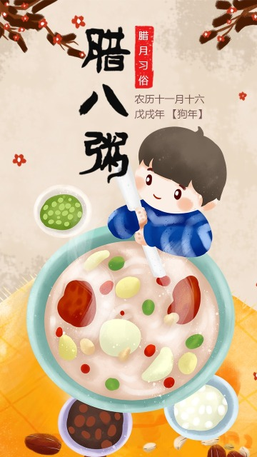热销卡通手绘腊八粥节日海报