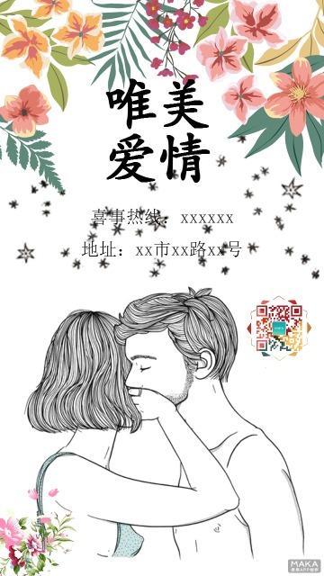唯美爱情婚纱摄影宣传海报甜蜜花瓣