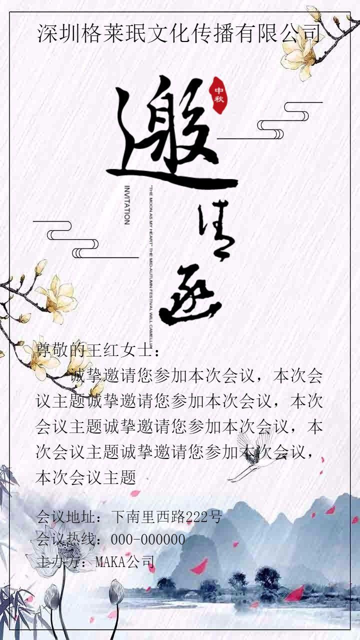 中国风怀旧复古公司会议邀请函