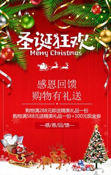 圣诞节促销产品活动宣传推广及平安夜店铺活动邀请
