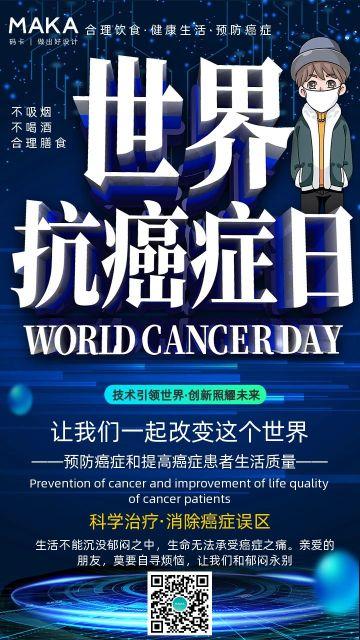 蓝色科技风世界抗癌日节日公益海报