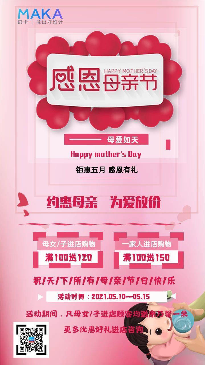 母亲节感恩海报  母亲节快乐