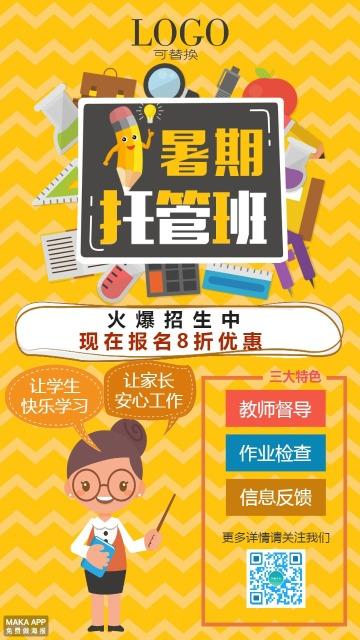 黄色暑假托管班六一儿童节特惠报名邀请兴趣班推广海报