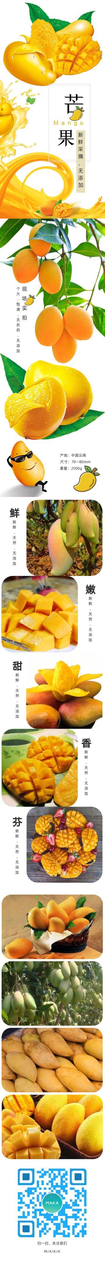 水果芒果扁平简约设计风格电商微商产品详情页宣传海报模板