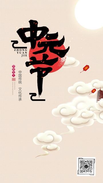 中元节祭祀祖先节日习俗介绍海报(懒猫K设计)
