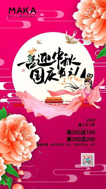 喜庆喜迎中秋国庆有礼双节宣传海报