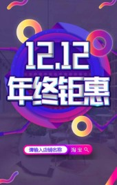 双十二各行业通用活动促销天猫淘宝京东线下模板
