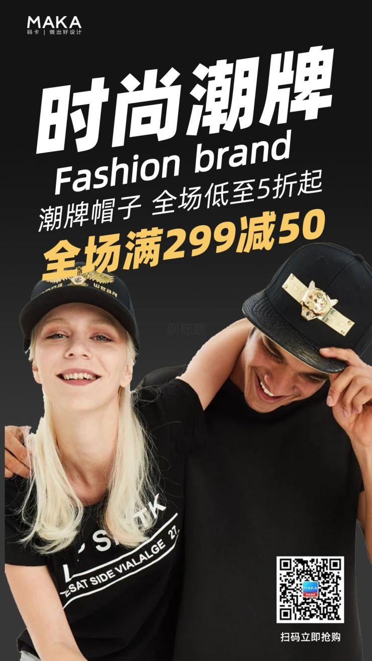 潮牌衣帽手机海报设计