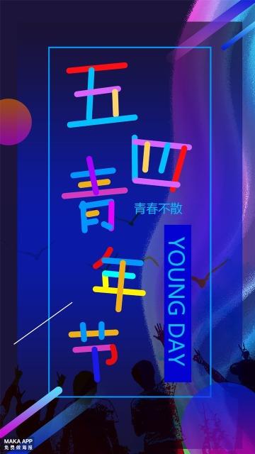 五四青年节炫酷海报五四青年节