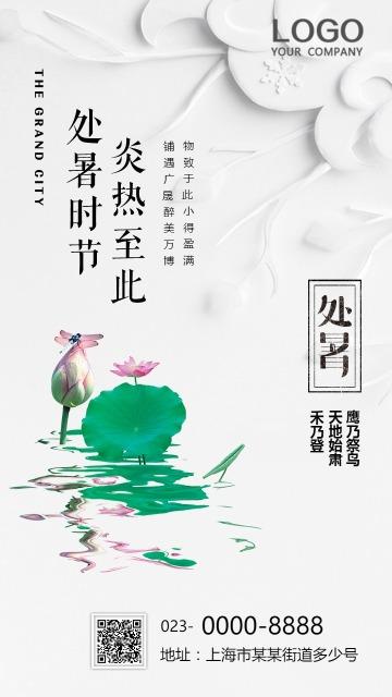 淡雅处暑节气企业宣传祝福海报