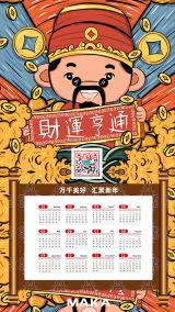 2020年新年财神爷日历海报