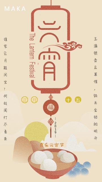 2019最新元宵佳节大气中国风祝福海报