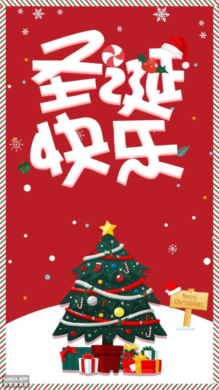 红色活泼圣诞节快乐贺卡海报