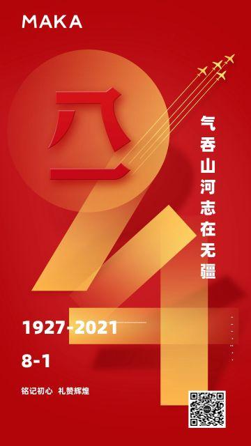 绿色致敬英雄八一81感恩守护94周年历史征文手机海报