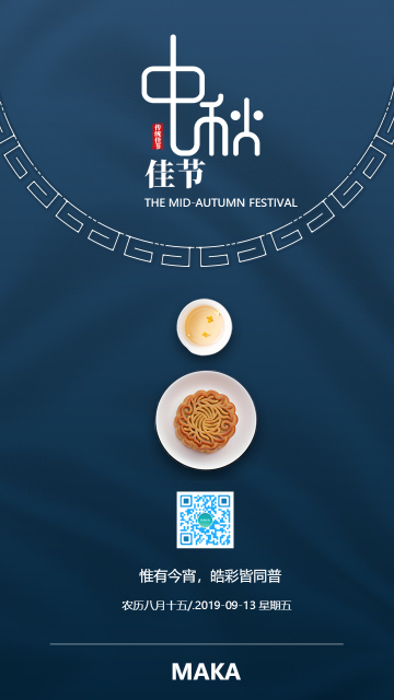 蓝色简约中秋节宣传海报
