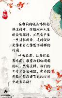 中国风反腐倡廉宣传\党建\政府机关\党员