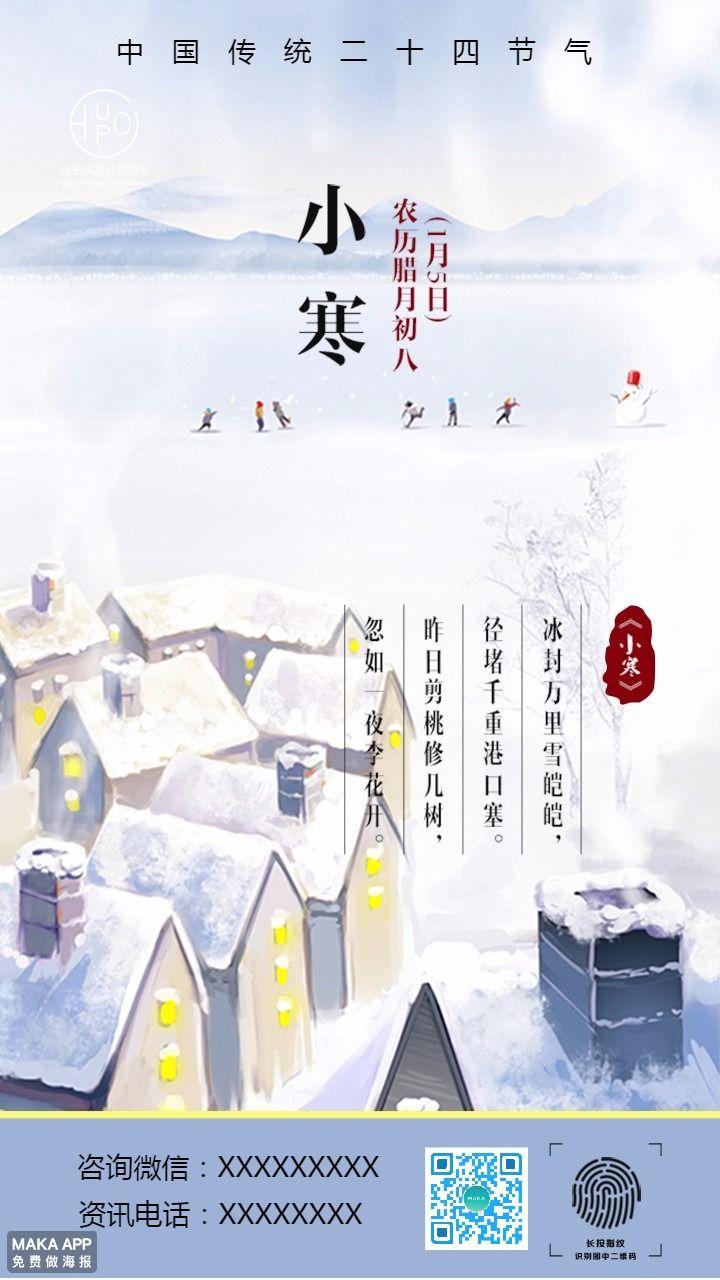 小寒二十四节气 创意海报 促销打折宣传通用 二维码朋友圈海报传统节气