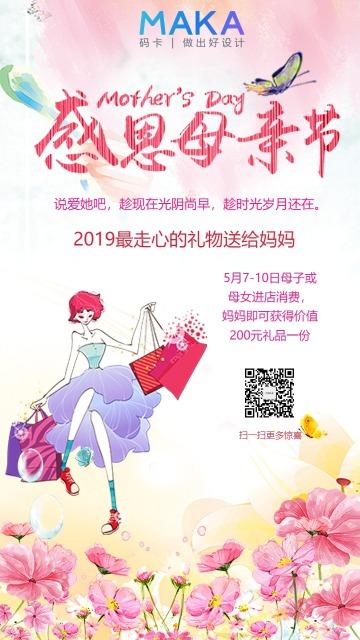 粉色唯美母亲节节日促销手机海报