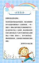 卡通六一61儿童节学校幼儿园亲子活动文艺汇演邀请函