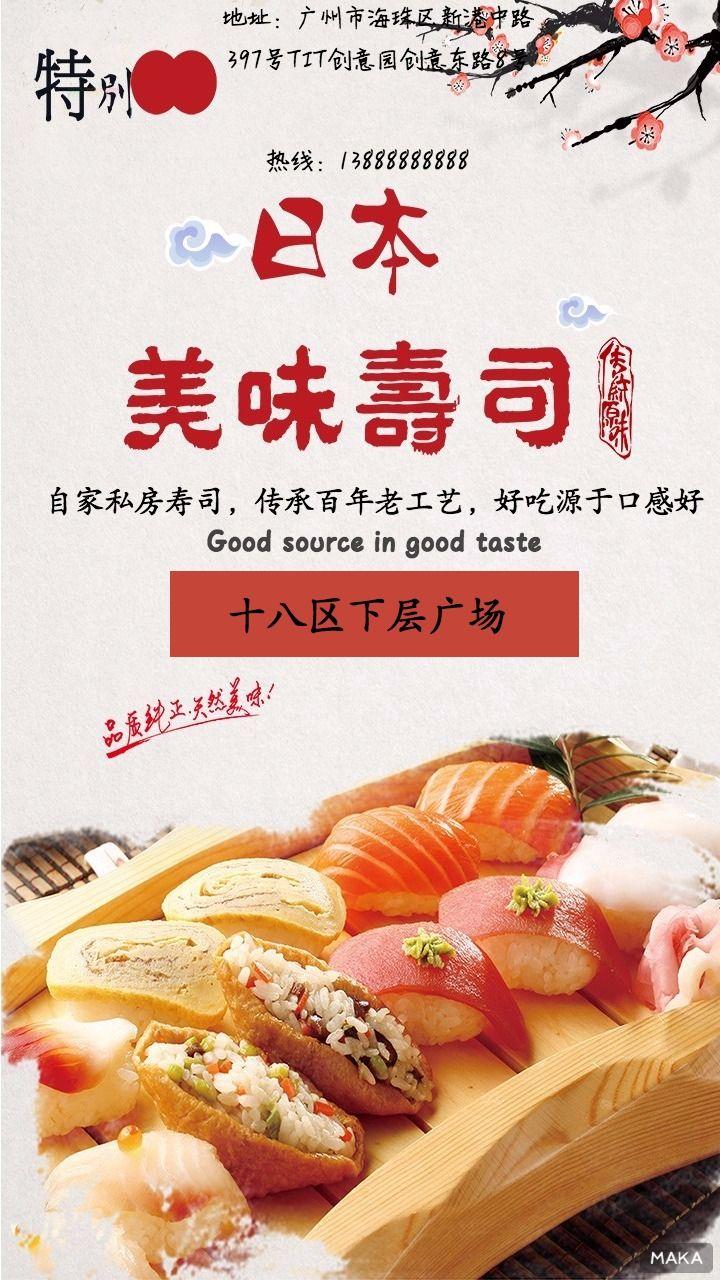 寿司美食推广介绍简约大气
