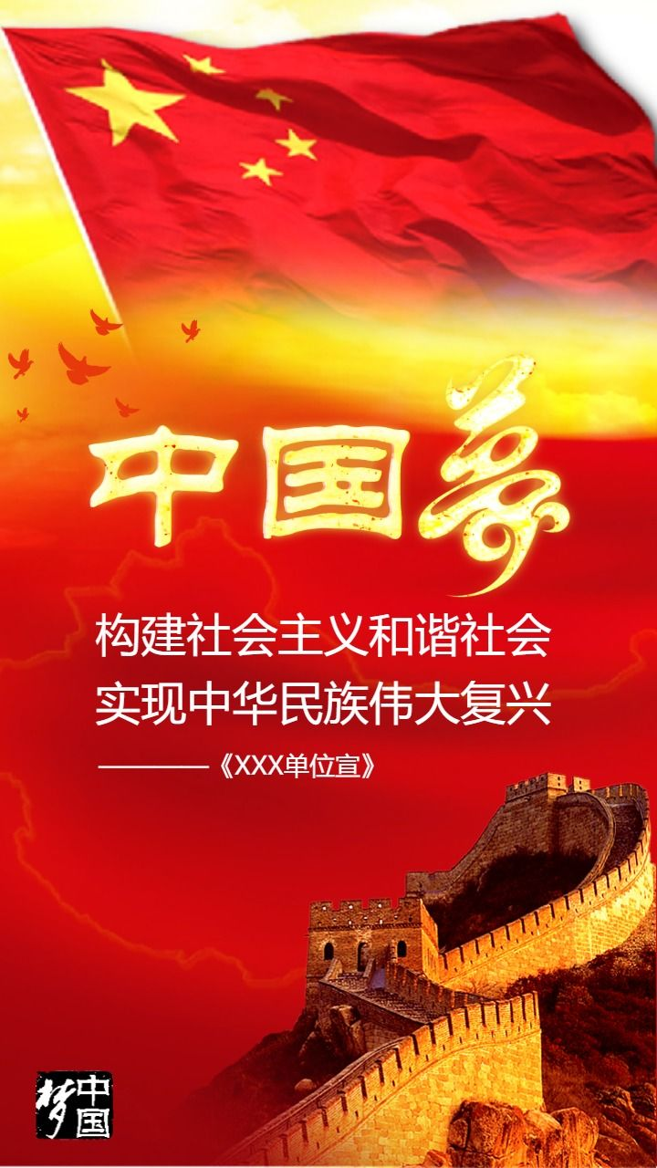 中国梦/党建/政府宣传/中华民族伟大复兴