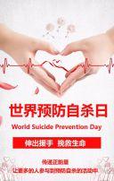 世界预防自杀日公益宣传