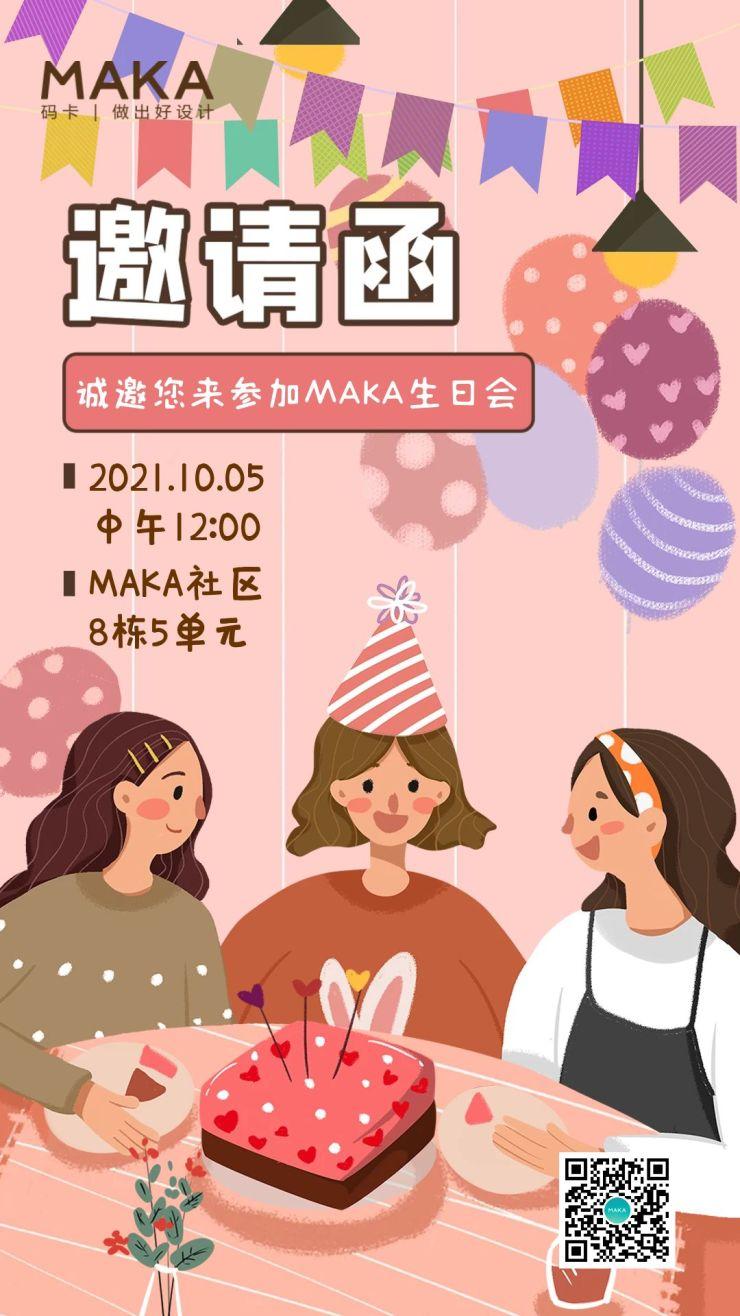 清新插画风生日邀请函