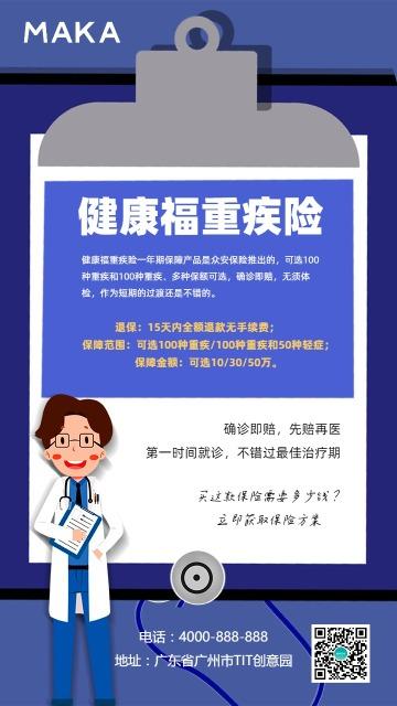 蓝色文件夹重疾险医疗保险行业金融理财宣传海报